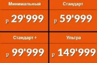 Цены на Умный дом.