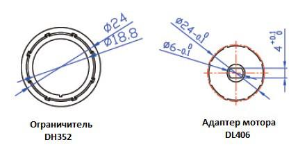 Адаптер и ограничитель DL406 и DH352