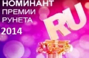 SmartTone.ru номинант Премии RUNET 2014