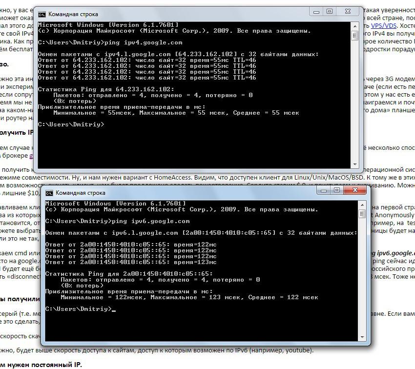 Как получить статический IP