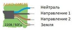 Выводы для подключения мотора штор
