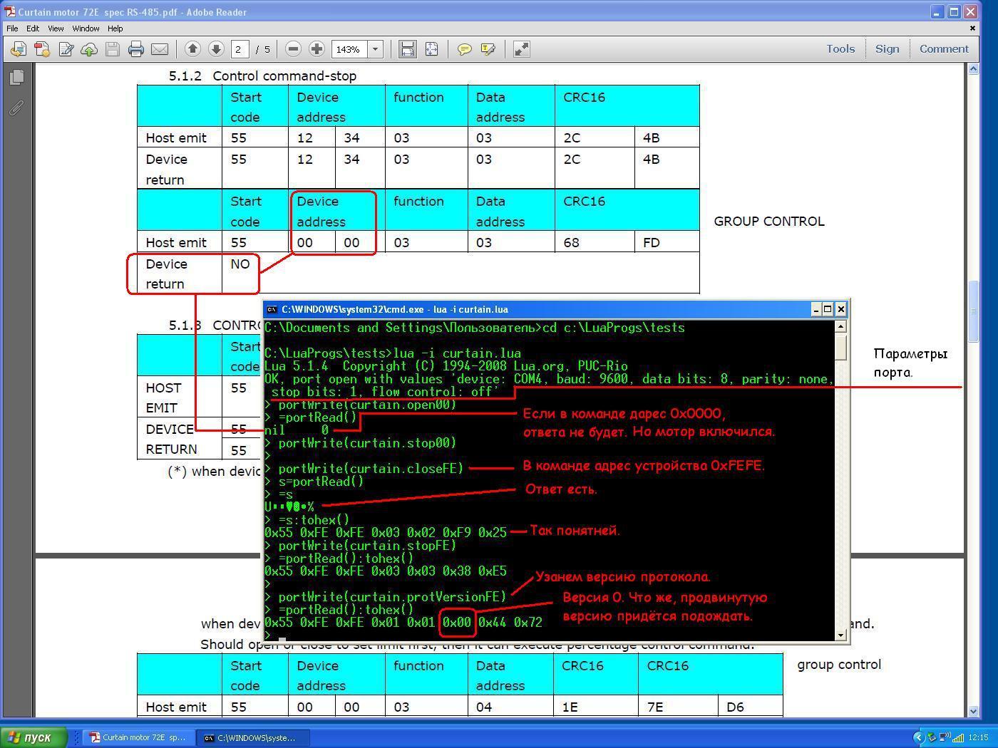 Управление шторами RS-485