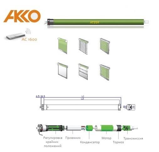 Рулонные шторы с электроприводом AT35SL купить в интернет-магазине, цены, каталог, доставка SmartTone