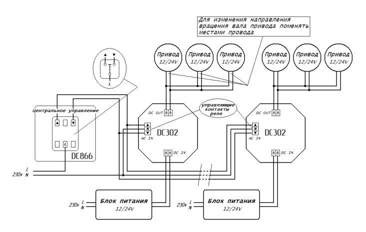 Схема подключения реле DC302