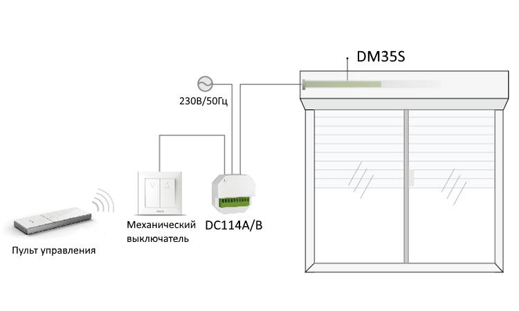 Пример подключения DC114