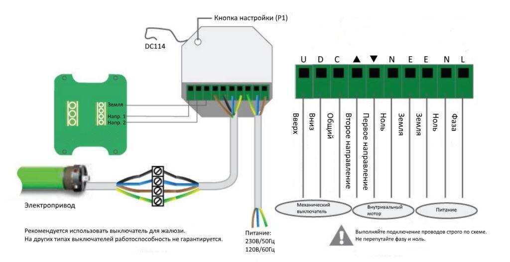 Схема подключения реле DC114A/B